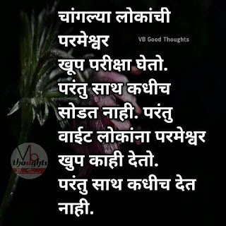 परमेश्वर-परीक्षा-good-thoughts-in-marathi-on-life-motivational-quotes-with-photo-vb-good-thoughts