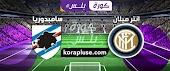 نتيجة مباراة انتر ميلان وسامبدوريا بث مباشر كورة ستار 21-06-2020  الدوري الايطالي