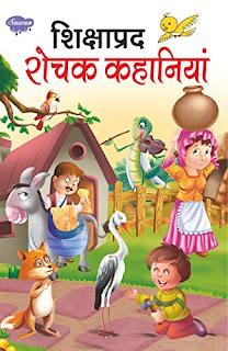 Moral Story In Hindi खम्बे ने पकड़ रखा है