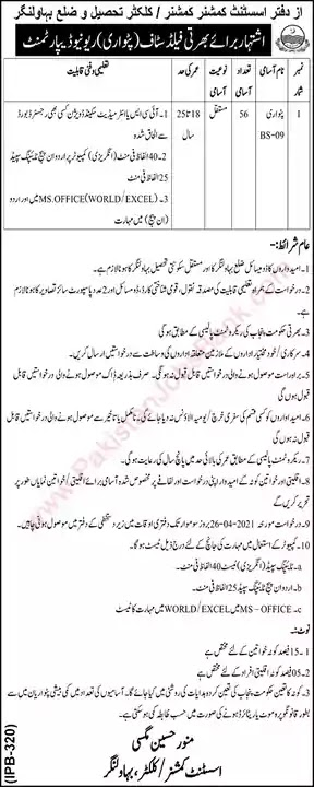 New Jobs in Pakistan Revenue Department Bahawalnagar Jobs 2021