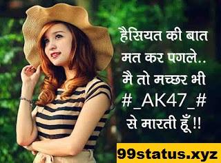 99+ लड़कियों के स्टेटस | Cute Attitude Status For Girls in Hindi