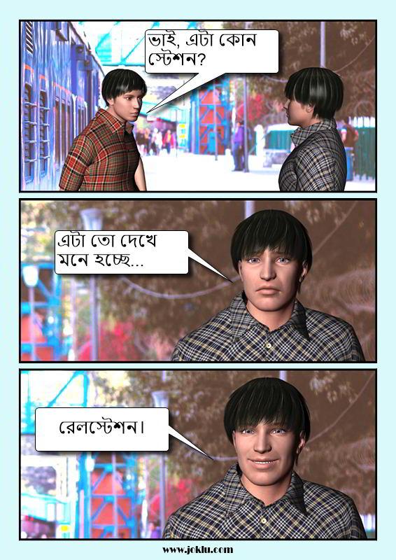 Which station Bengali joke