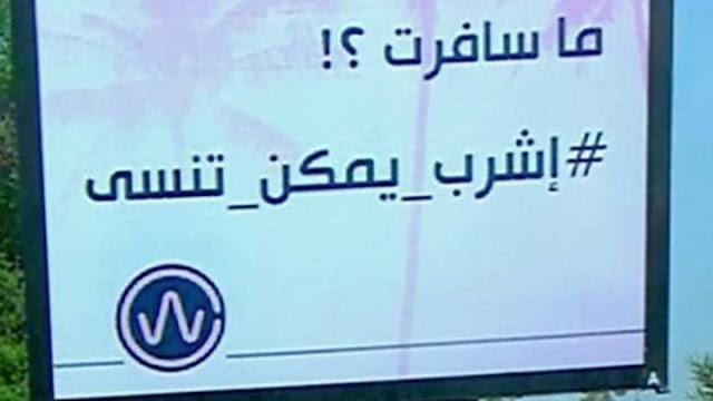 إشرب_يمكن_تنسى: إعلان تجاري يثير سخطا في الكويت والشركة توضح