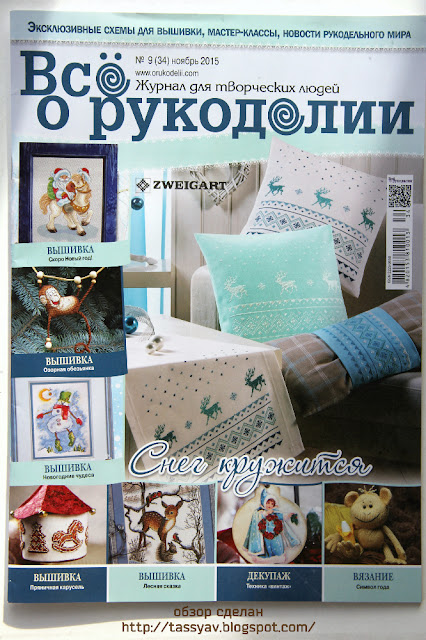 """журнал """"Всё о рукоделии"""", обзор журнала"""