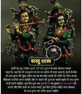 Vastu Tips for Radha or Shri Krishan