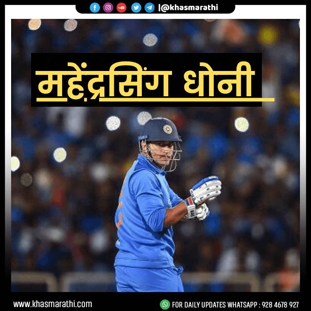 महेंद्रसिह धोनी भारताचा यशस्वी कर्णधार ।।Sports news,