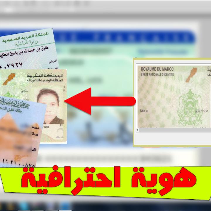تصميم هويه مصريه يقبلها 9