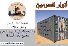 نقل عفش من جدة الى سلطنة عُمان  0560533140 بدون جمارك مع انهاء اجراءات الشحن من جده سلطنة عمان مسقط
