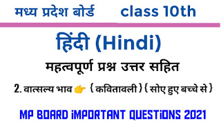 hindi important question class 10th mp board 2021 final exam chapter-2