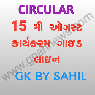 Download How to celibrate 15th august in gujarat guidline