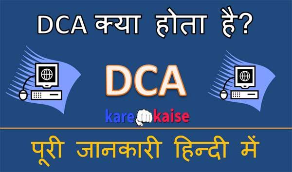 dca-ka-full-form-aur-dca-kya-hai