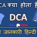 DCA क्या है? DCA का Full Form, Syllabus की जानकारी.