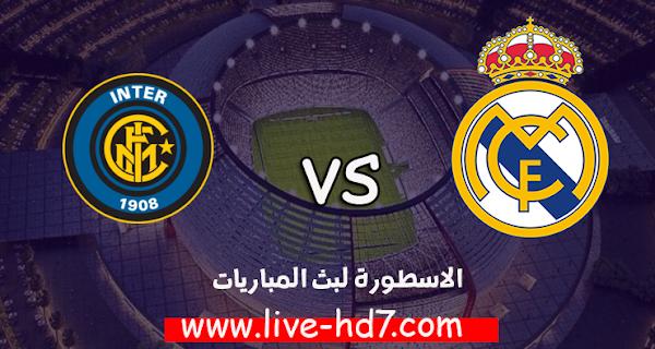 مباراة ريال مدريد وانتر ميلان بث مباشر بتاريخ 03-11-2020 دوري أبطال أوروبا