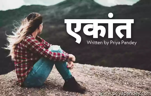 एकांत Ekant Hindi Quotes Of The Day Written By Priya Pandey