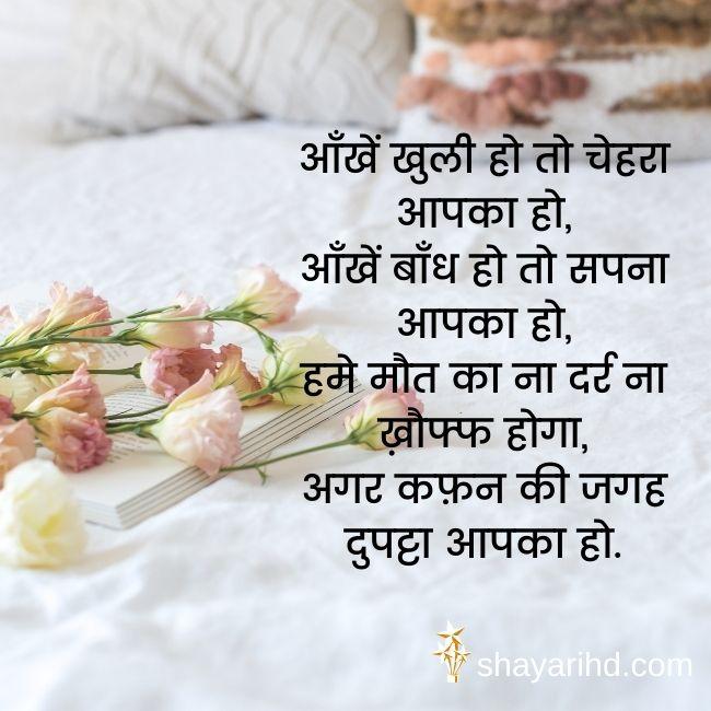 Romantic Shayari, Aankhen Khuli Ho To Chehraa