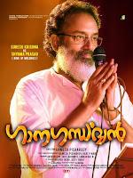 suresh krishna, ganagandharvan character poster, mallurelease