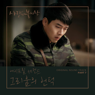 Download Lagu Mp3 April 2nd  – 그리움의 언덕 [Crash Landing On You OST Part.7]