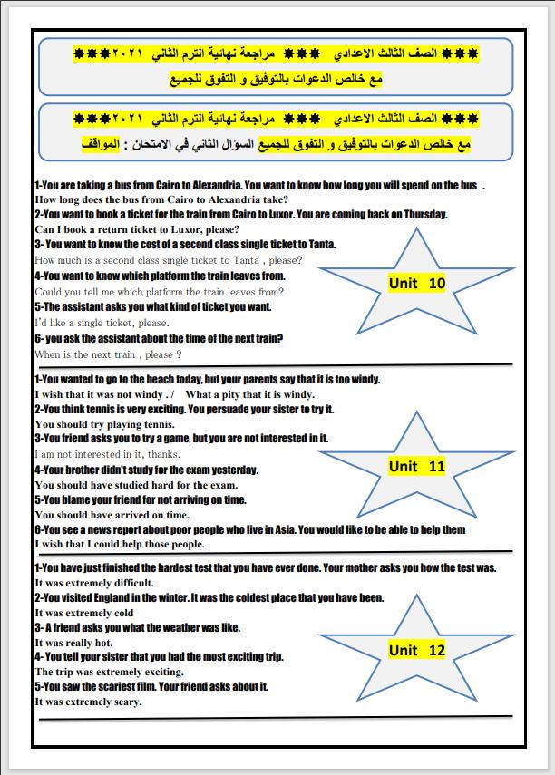 افضل مراجعة نهائية لغة انجليزية(مواقف) للصف الثالث الإعدادى الترم الثانى 2021