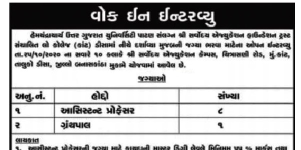 HNGU Recruitment 2020 for Assistant Professor and Librarian Posts