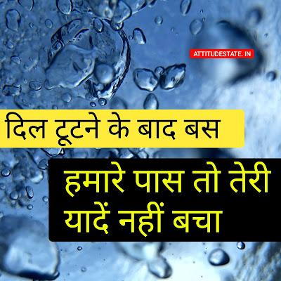 sad status in hindi for life partner download image