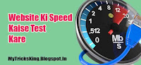 Website  Ki Speed Kaise Test Kare Hindi Me Puri Jaankari