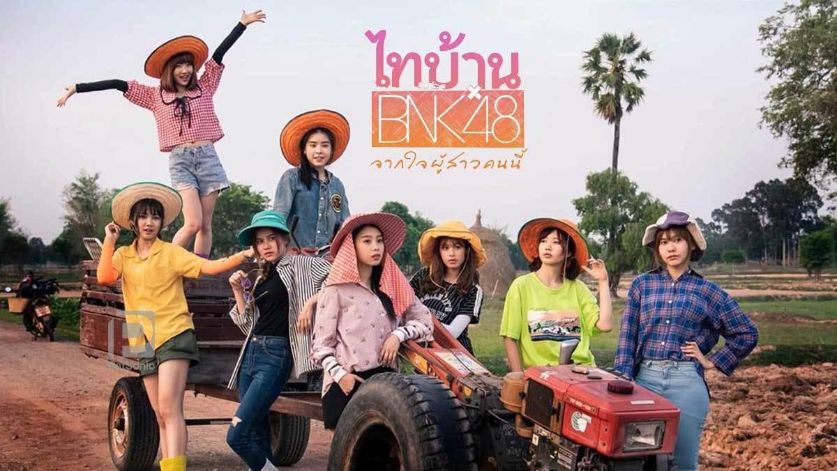 Wacth Movie Hd Free: ☆ใหม่!มาสเตอร์☆ไทบ้าน×BNK48 จากใจผู้สาวคน ...