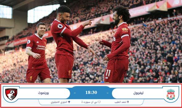 نتيجة مباراة ليفربول وبورنموث بمشاركة محمد صلاح اليوم في الدوري الانجليزي