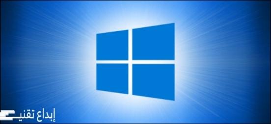 مايكروسوفت تعلن عن تحديث آخر لأنظمة ويندوز 10