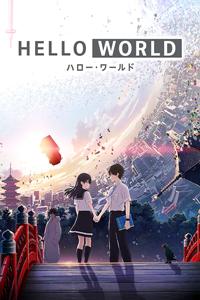 فيلم الانمي Hello World مترجم