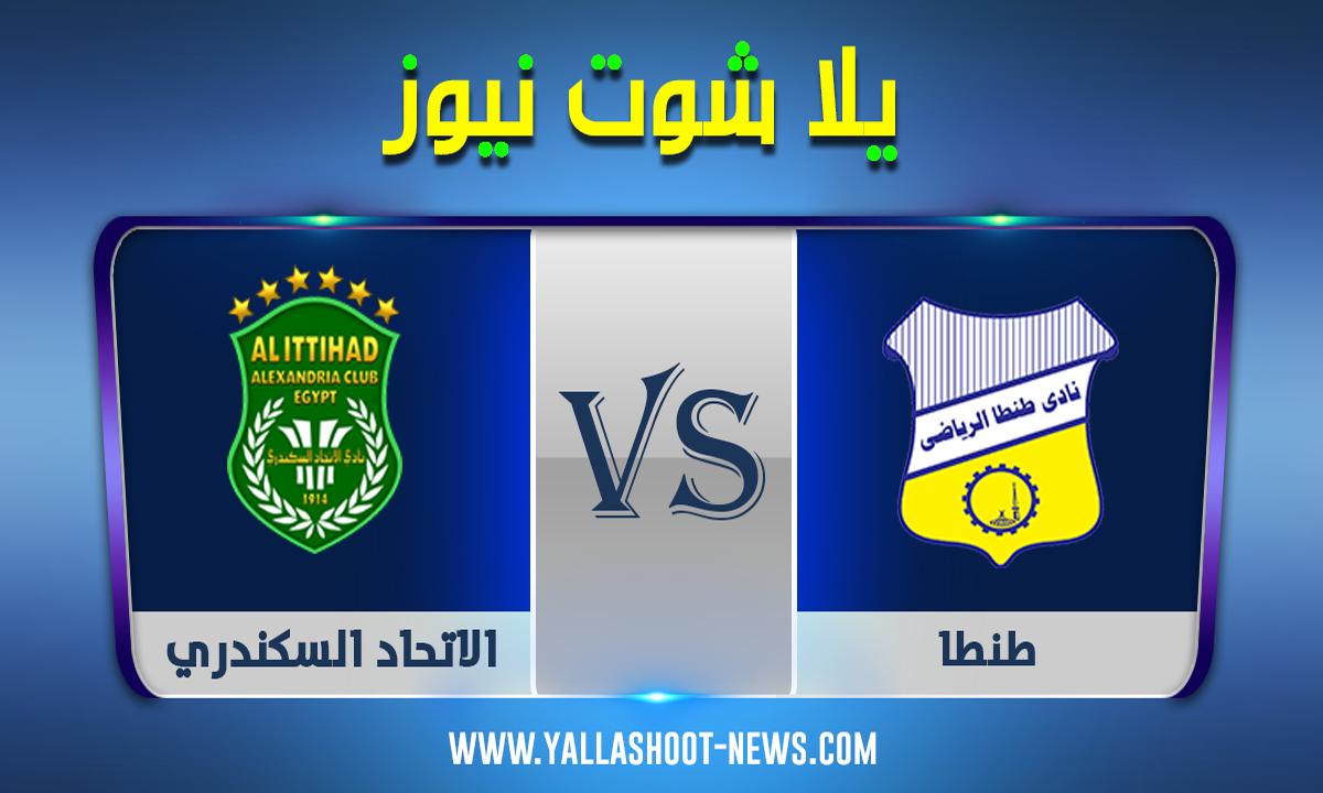 مشاهدة مباراة الاتحاد السكندري وطنطا بث مباشر اليوم 3-9-2020 الدوري المصري