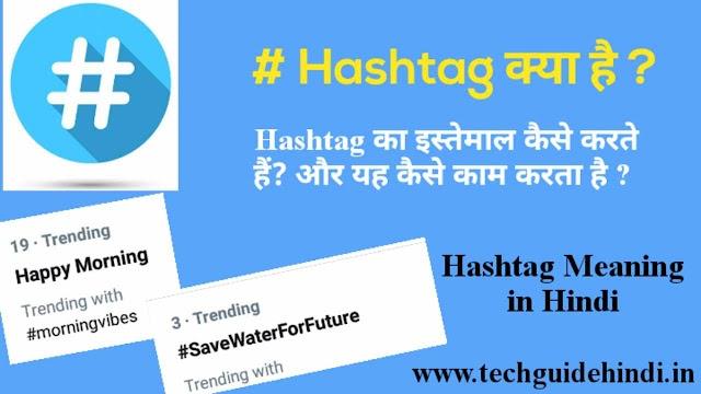Hashtag क्या है? Hashtag Meaning in Hindi | Hashtag का इस्तेमाल कैसे करें?