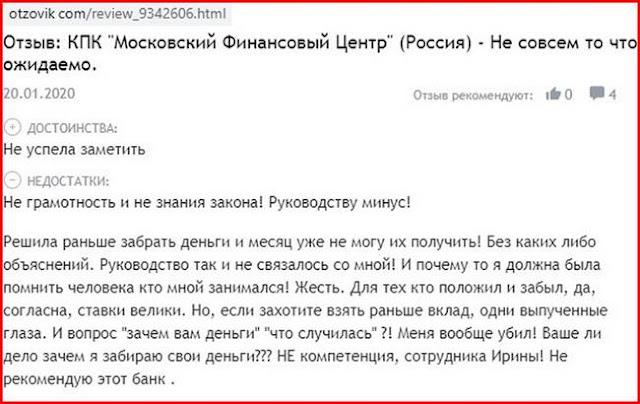 КПК «Московский Финансовый Центр» отзывы о сайте