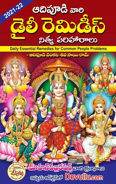 Adipudi Daily Remedies -Nitya pariharalu | ఆదిపూడి డైలీ రెమెడీస్ నిత్య పరిహారాలు