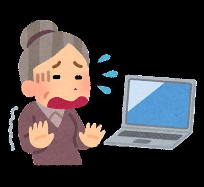 パソコンが怖い高齢者のイラスト