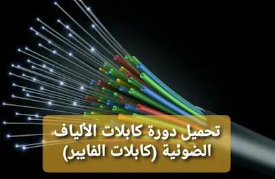 تحميل دورة كابلات الألياف الضوئية (كابلات الفايبر) من الشركة المصرية للإتصالات