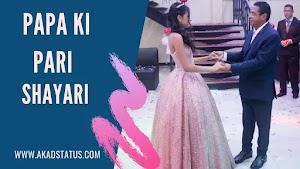 Papa ki pari status in hindi | Papa ki princess status in hindi