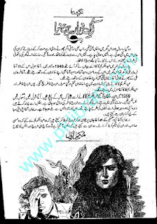 Ik diya rehne diya by Nighat SeemaComplete Online Reading