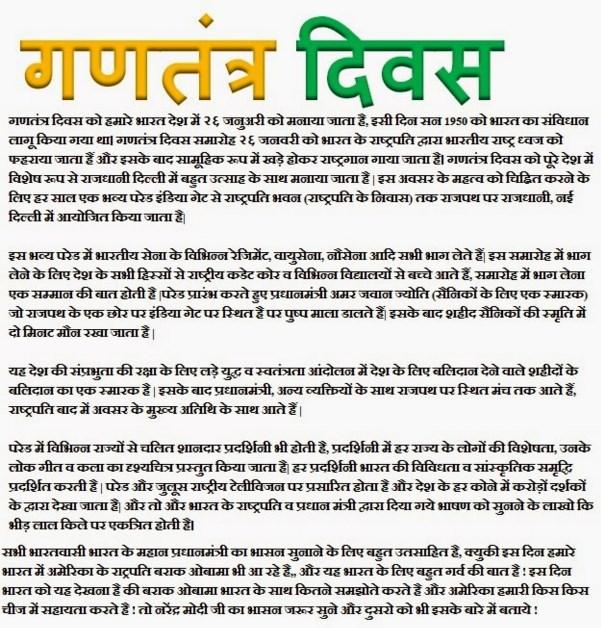 Republic Day Speech for Principle in Hindi