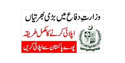 Latst Govt Jobs in Pakistan 2021 - Ministry of Defence Jobs 2021
