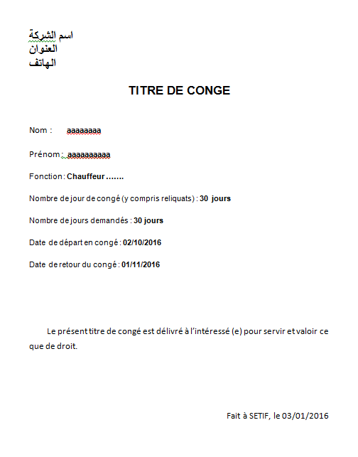 نموذج عطلة Titre De Conge Quick News