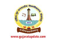 Govind Guru Tribal University