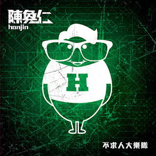 [Album] 不求人大樂隊 - 陳奐仁Hanjin Tan