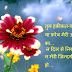 Shayari on Love in Hindi 4 lines Sms