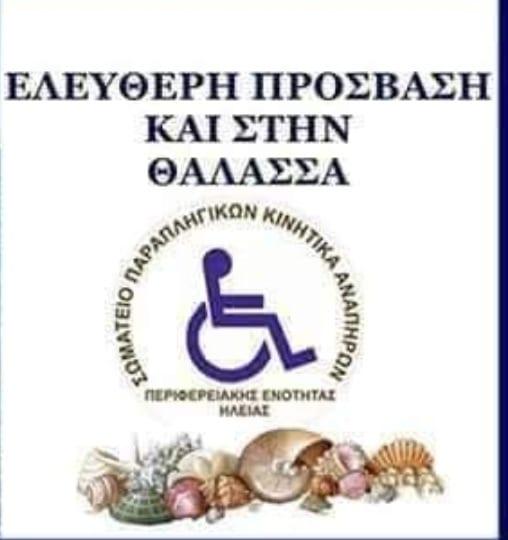 Δήμος Πύργου-Πρωτεύουσα Ευθύνης: Αμεση ανάγκη να τοποθετηθούν έγκαιρα τα seatrac για την ελεύθερη πρόσβαση και στις θάλασσες για τα ΑΜΕΑ