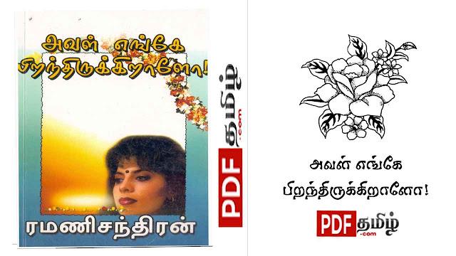 aval enge piranthirikiralo novel pdf, ramanichandran tamil novels, tamil novels free download, ramanichandran best novels, pdf tamil novels free download