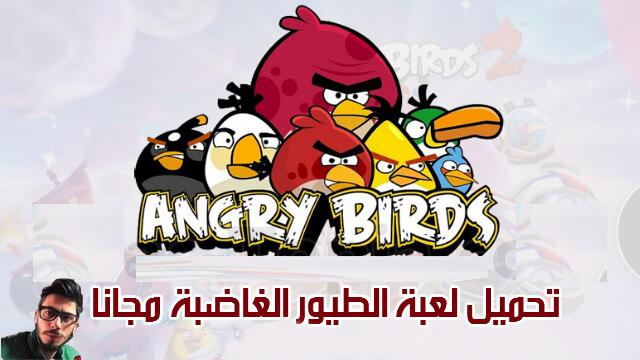 تنزيل لعبة الطيور الغاضبة Angry Birds 2 للجوال برابط مباشر مجانا