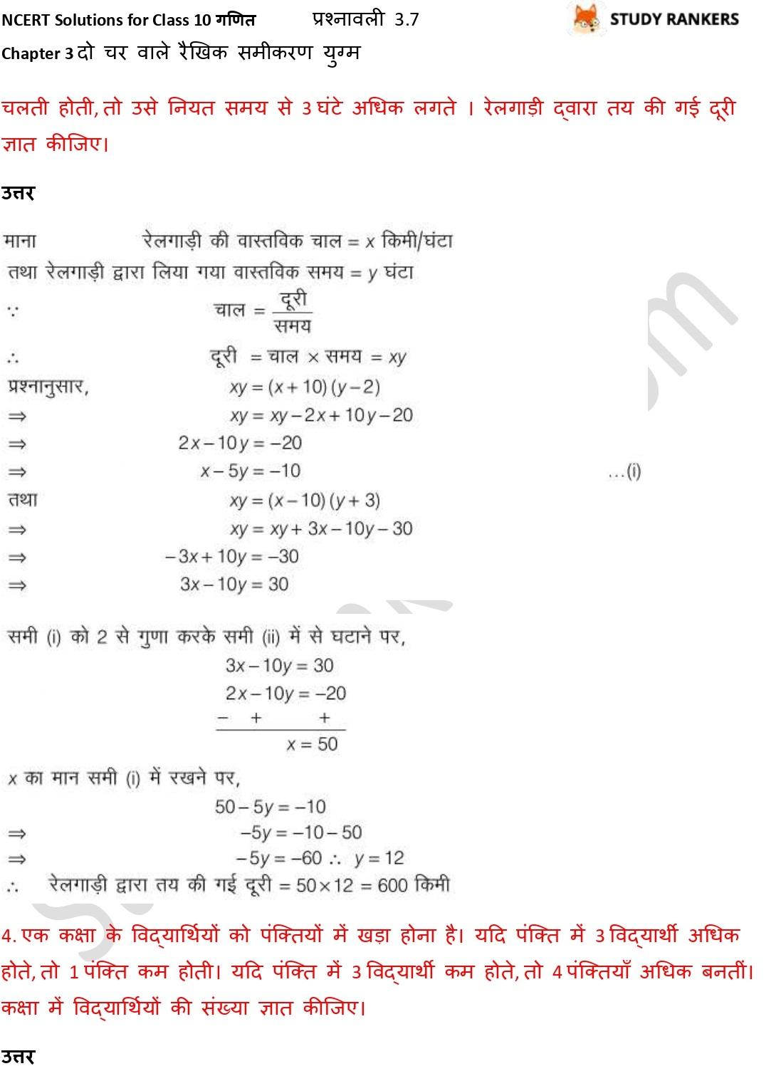 NCERT Solutions for Class 10 Maths Chapter 3 दो चर वाले रैखिक समीकरण युग्म प्रश्नावली 3.7 Part 3