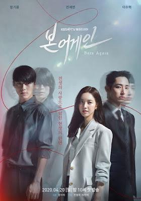 Born Again จินเซยอน จางกียง อีซูฮยอก