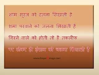 Hindi-motivational-shayari-image