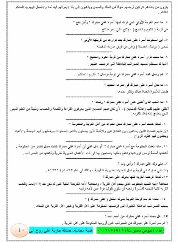 مذكرة قصة على مبارك